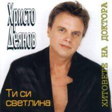 ti_si_svetlina_front